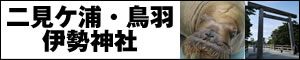 二見・鳥羽・伊勢神宮 まとめ バナー