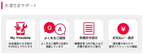 ワイモバイル(Y mobile) 01