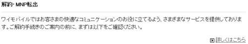 ワイモバイル(Y mobile) 02