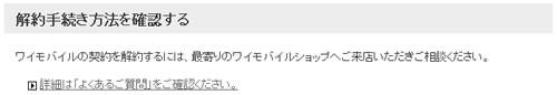 ワイモバイル(Y mobile) 03