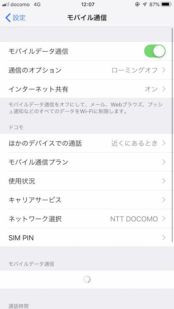「モバイル通信」画面
