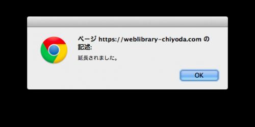 千代田Web図書館 延長