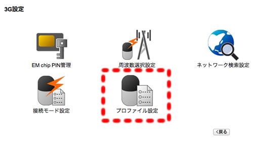 3G設定画面