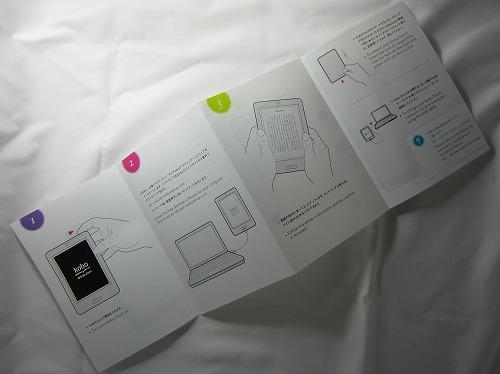 楽天「kobo Touch」簡易取扱説明書 裏
