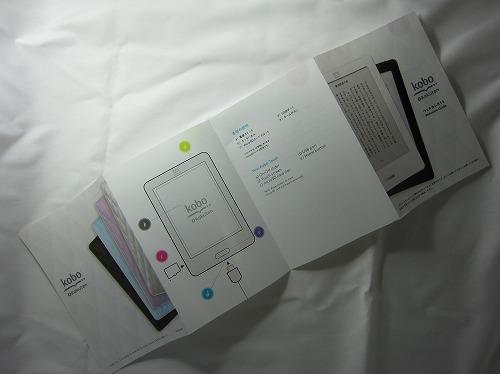 楽天「kobo Touch」簡易取扱説明書 表