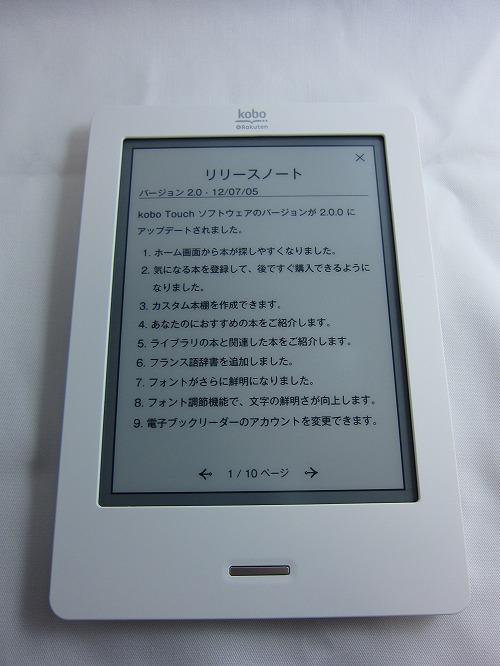 楽天「kobo Touch」アップデート後のリリースノート