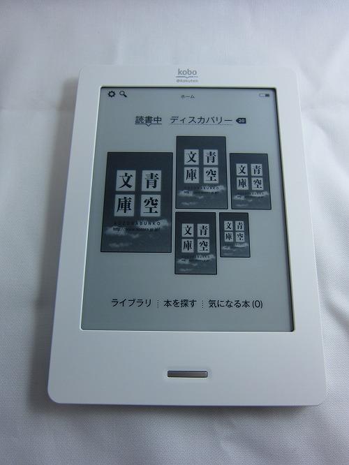 楽天「kobo Touch」起動画面