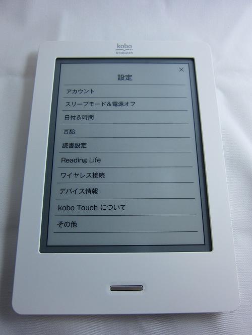 楽天「kobo Touch」各種設定画面