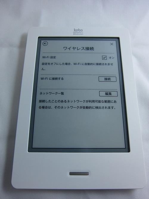 楽天「kobo Touch」ワイヤレス接続 設定画面