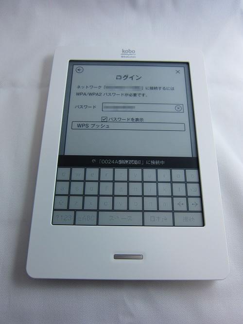 楽天「kobo Touch」ワイヤレス接続 パスワード画面