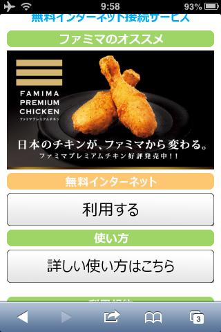 ファミリーマート Wi-Fi スタート画面