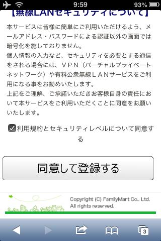 ファミリーマート Wi-Fi 利用規約同意