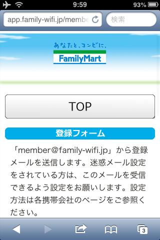 ファミリーマート Wi-Fi 個人情報登録