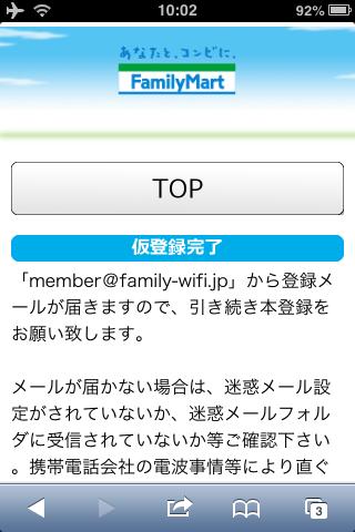 ファミリーマート Wi-Fi 仮登録完了画面