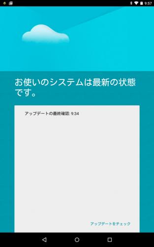 システムアップデート画面