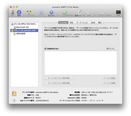 Mac ディスクユーティリティ画面