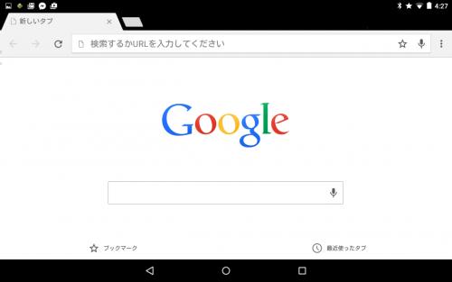 Chromeを開く