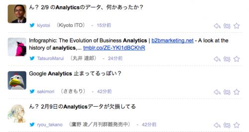 「Analytics」のYahoo!検索