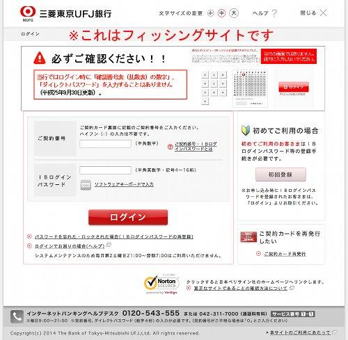 三菱東京UFJ銀行 詐欺サイト トップページ