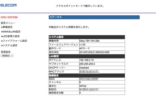 IPアドレス変更後管理画面