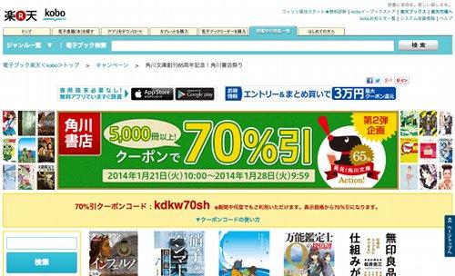 楽天Kobo 角川文庫創刊65周年記念セール