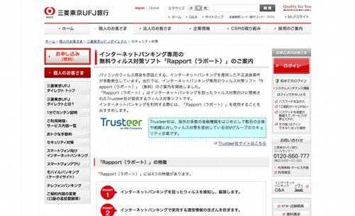 「インターネットバンキング専用の 無料ウィルス対策ソフト「Rapport(ラポート)」のご案内」ページ
