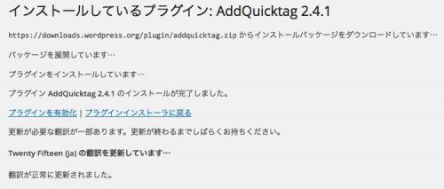 AddQuicktag 02