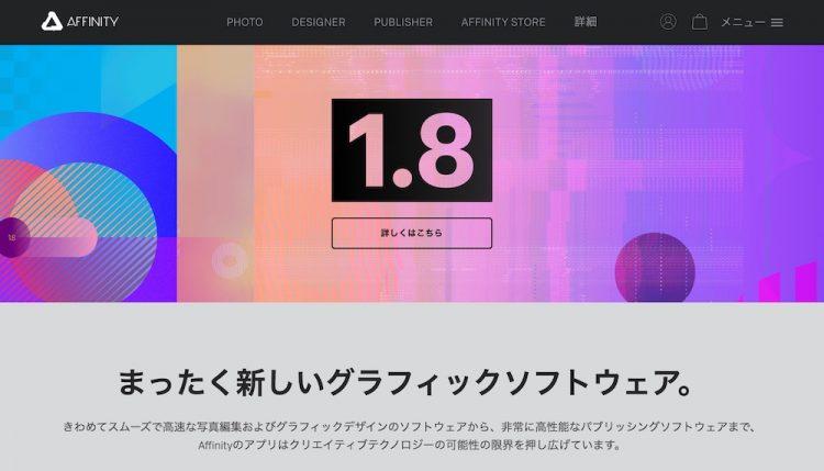 Affinity 1.8