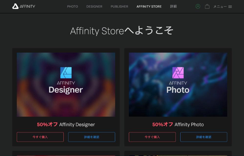 Affinity Designer、Affinity Photo、Affinity Publisherが50%オフ