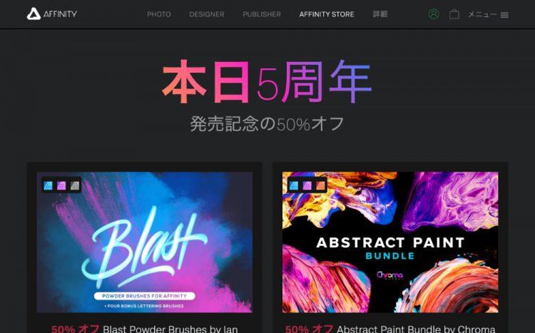 Affinity Designer 発売5周年記念セール
