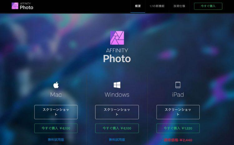 Affinity Photo iPad版が半額セール中