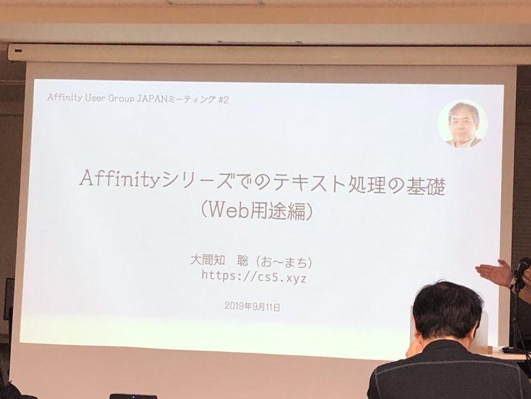 Affinityシリーズでのテキスト処理の基礎(Web⽤途編)