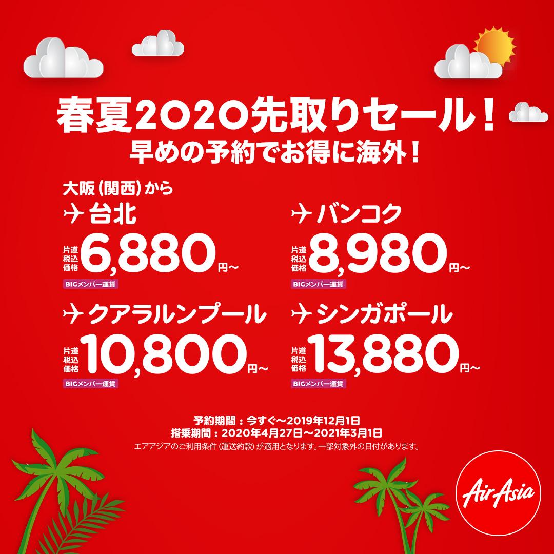 春夏2020先取りセール 大阪(関西)