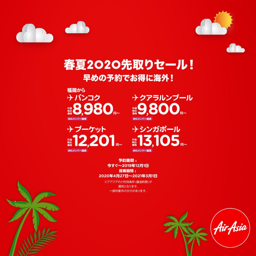 春夏2020先取りセール 福岡