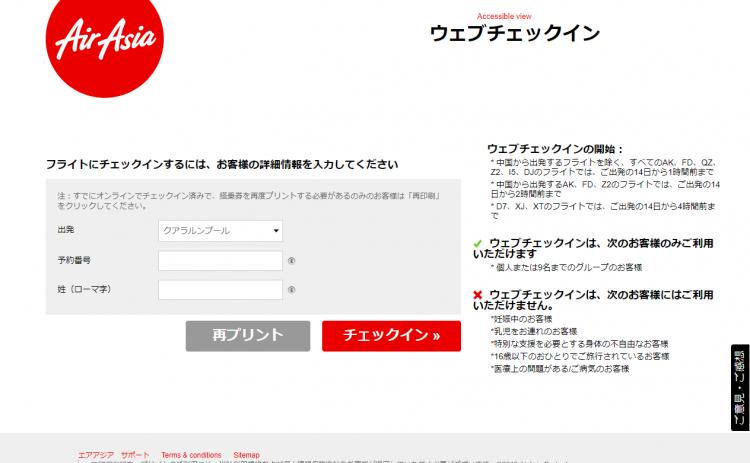 ウェブチェックイン画面