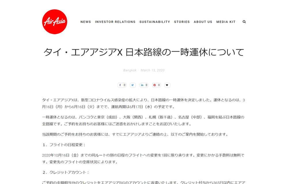 エアアジアX 日本路線の一時運休