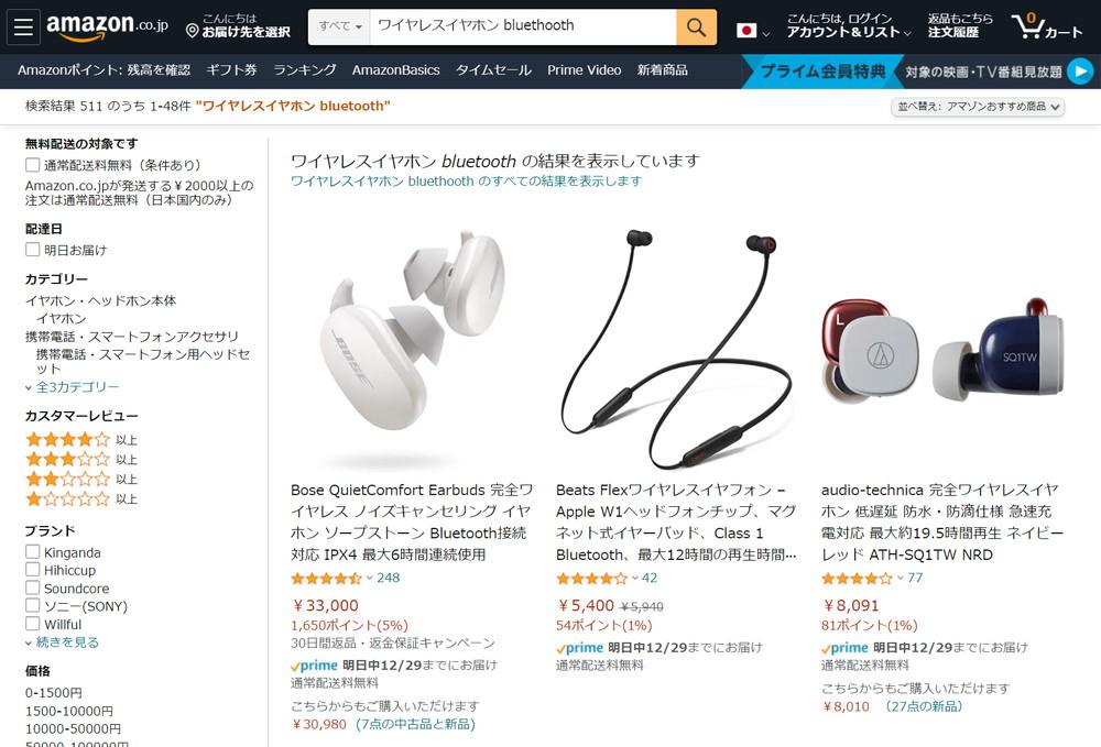Amazonが出品している商品だけに