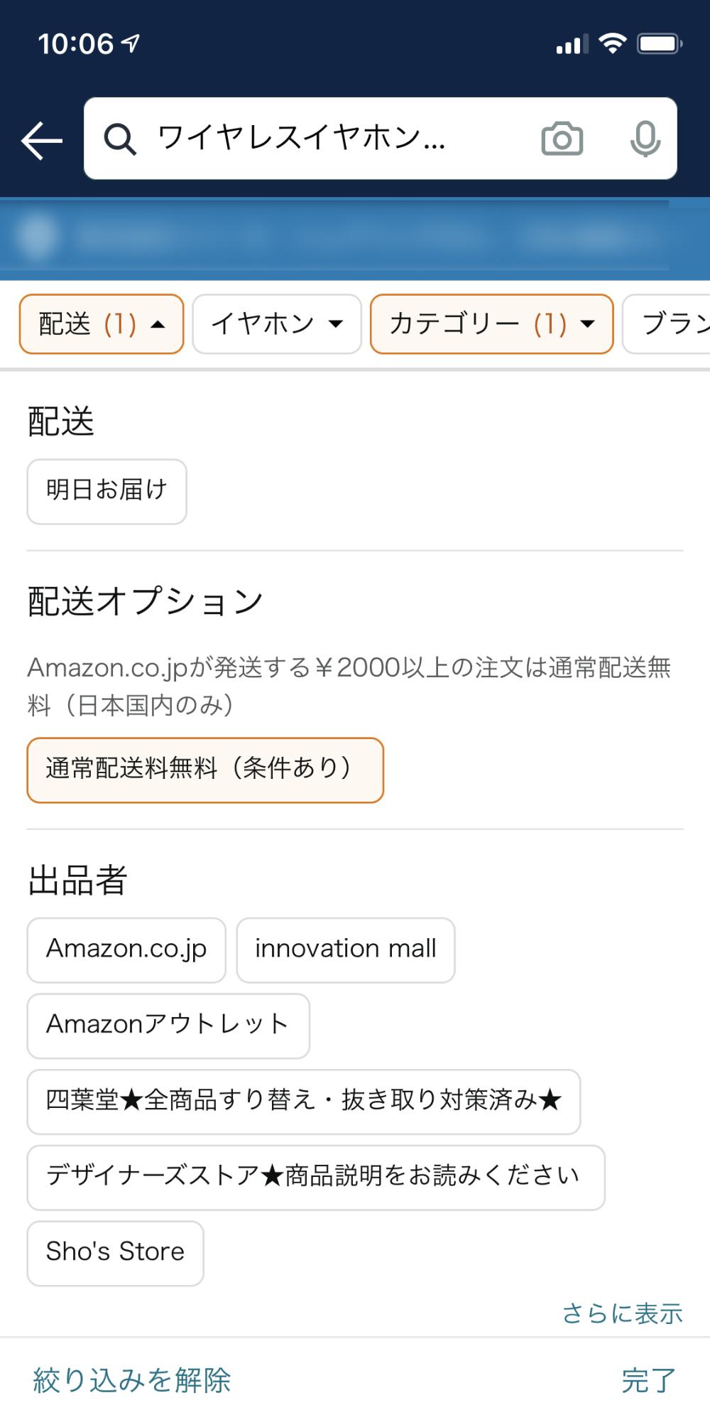 出品者で「Amazon.co.jp」を選択