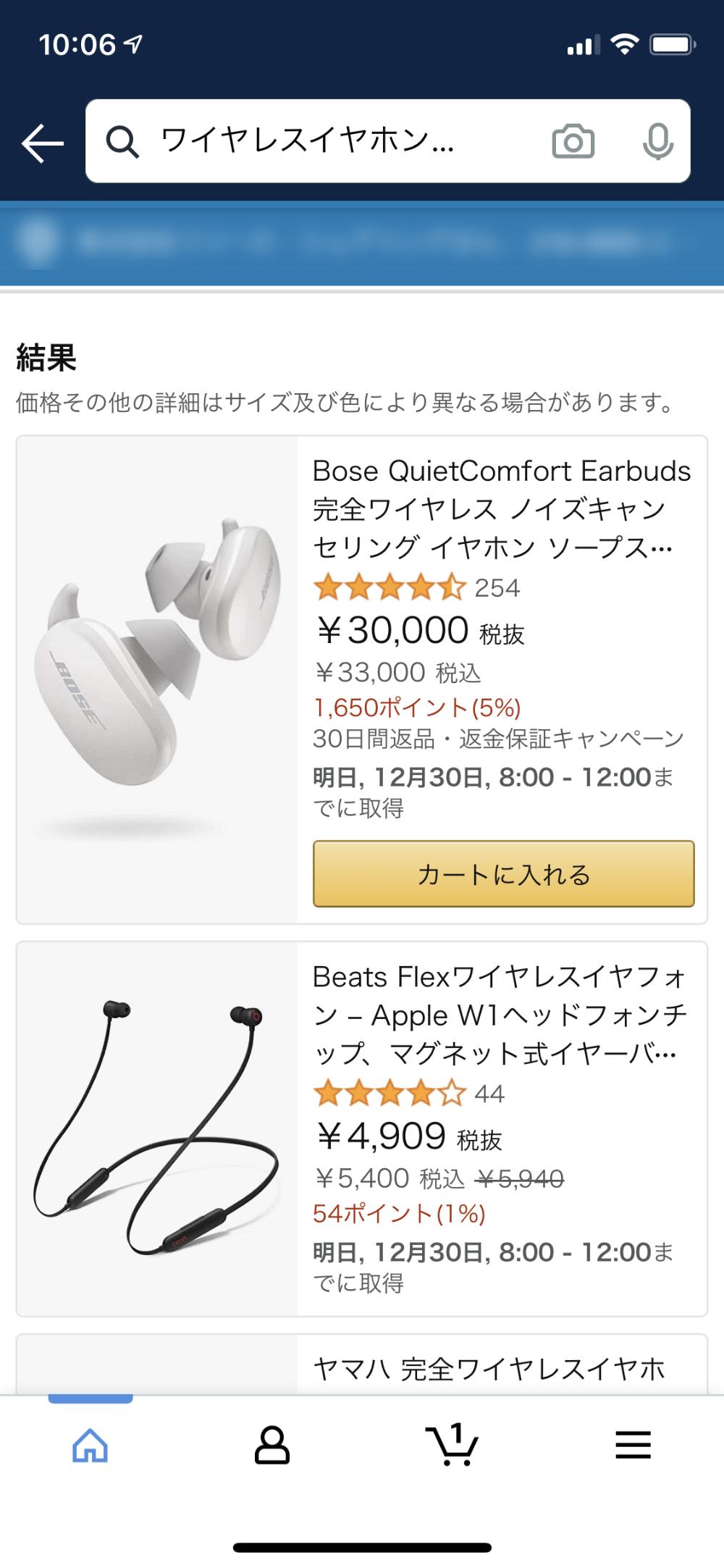 Amazonが出品している商品だけ絞り込み
