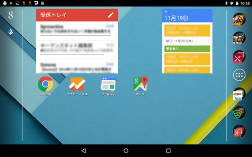 Android 5.0 Lollipop メニュー画面