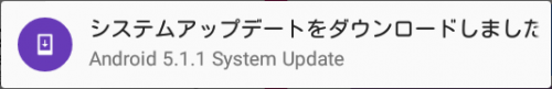 Android 5.1.1 アップデート通知