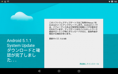 Android 5.1.1 ダウンロード確認