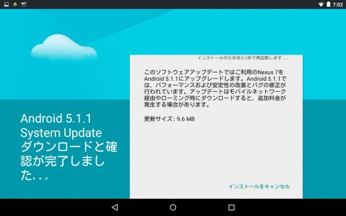 Android 5.1.1 インストール確認