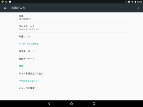 android-7-0-nougat-language-01
