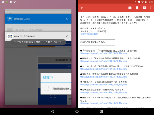 android-7-0-nougat-multiwindow-01