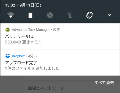 Android 7.0 Nougat メニュー