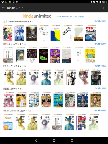 Android Amazon Kindle Unlimitedトップ