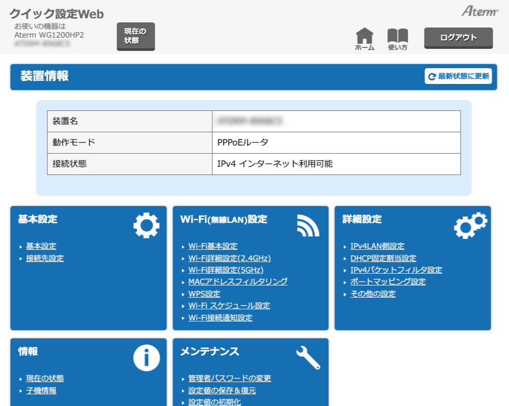 Aterm WG1200HP2 管理画面