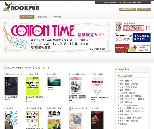 BOOKPUB(ブックパブ)