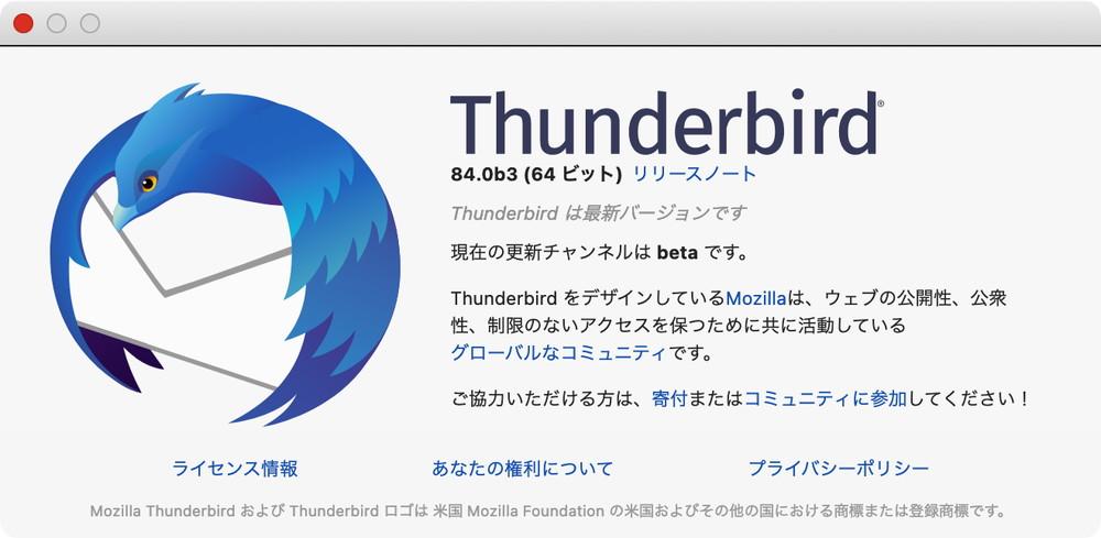Thunderbird 84.0b3